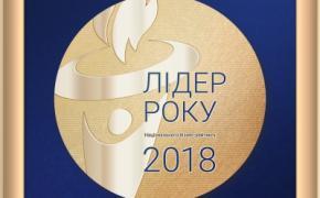 """Переможець в номінації """"Лідер року 2018"""""""